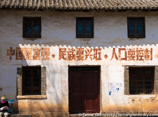"Shaxi Cultural Revolution Maoist Headquarters (""If the country wants to prosper and become strong then follow the birth plan"" -- jie hua shen yu : one child one couple)"