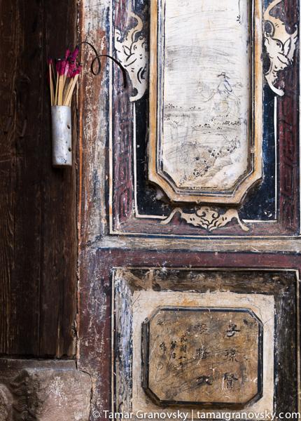 Shaxi Doorway