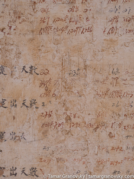Shaxi, the Writing is on the Wall (pay up time to landowners of yesteryear?)